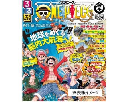 ルフィたちの気分で脳内大航海へ出航!「るるぶONE PIECE」3月4日発売