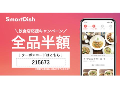 全品半額に!非接触注文アプリ「SmartDish」で飲食店を応援