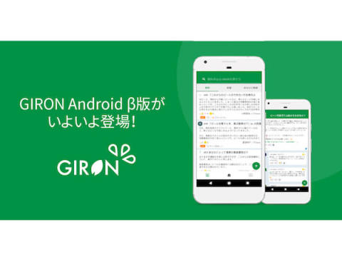 日常の疑問を議論するアプリ「GIRON」のAndroid β版がリリース!