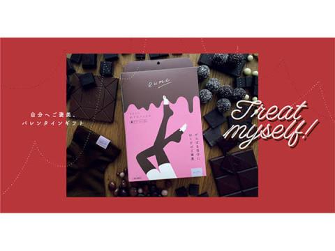 大人気着圧ソックス「イウミーめぐりソックス」のチョコレート色が限定発売