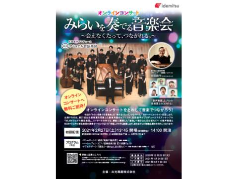 視聴者募集中!「みらいを奏でる音楽会」のオンラインコンサートが無料配信