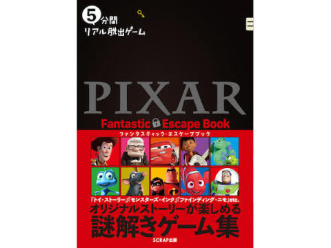 「5分間リアル脱出ゲーム」シリーズにPIXARオリジナルストーリーが登場