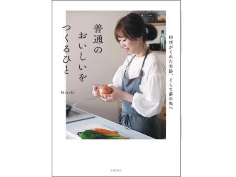 重い拒食症を経て人気料理ブロガーに!Mizukiさん初のフォトエッセイ