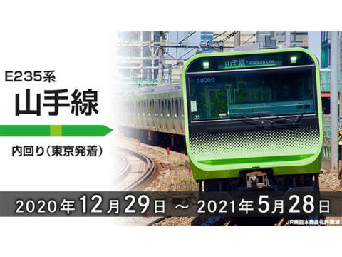 JOYSOUND「みるハコ」で山手線 内回りE235系電車の展望映像を無料配信中