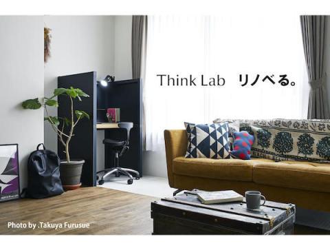 集中できる在宅ワーク環境の作り方!「リノべる×Think Lab」インスタライブ開催