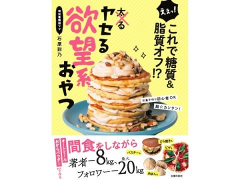 """間食しながら痩せられる!夢のガッツリ系""""糖質&脂質オフ""""おやつレシピ本"""