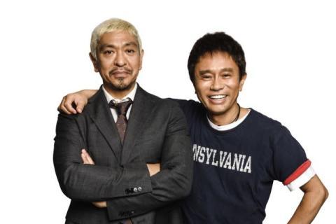 ダウンタウン、ニッポン放送に33年ぶりにそろって出演 『アッコのいいかげんに1000回』30周年イヤーを祝う