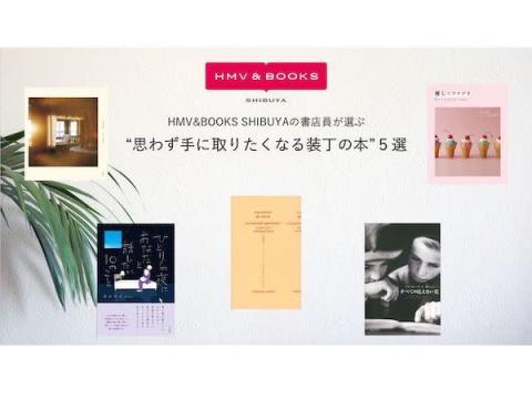 "HMV&BOOKS書店員が選ぶ""思わず手に取りたくなる装丁の本""5選"