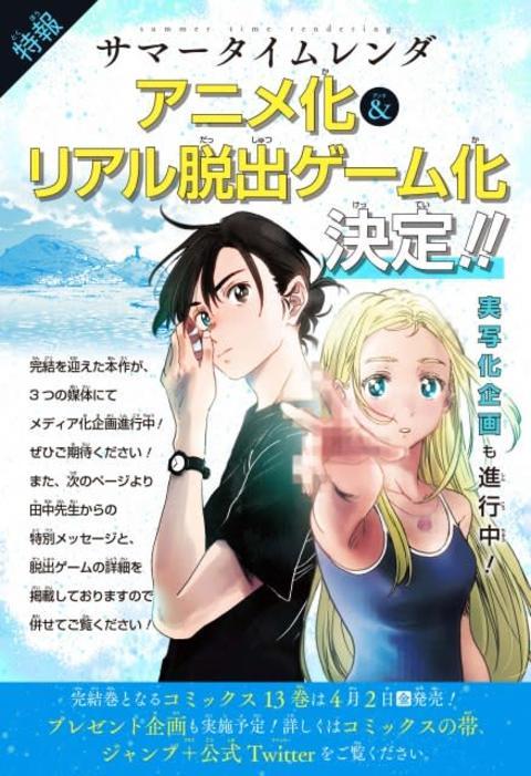 漫画『サマータイムレンダ』アニメ化&和歌山の島でリアル脱出ゲーム化 実写化企画も進行