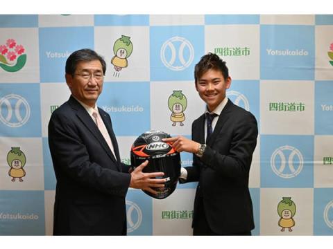 千葉・四街道市出身オートバイレーサー山中琉聖選手、ヘルメットを市に寄贈