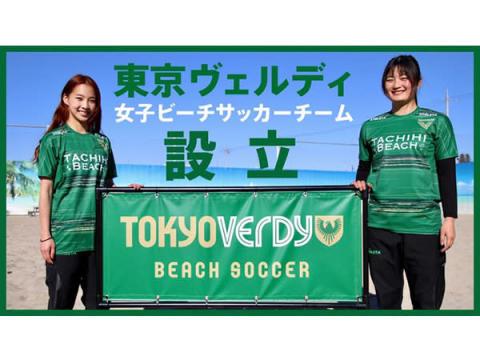 東京ヴェルディが「東京ヴェルディ 女子ビーチサッカー」 を設立