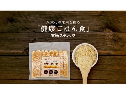 手軽に美味しいお米を味わおう!「玄米スティック」が新登場