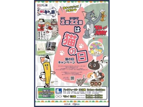 2月22日の「BSテレ東」番組表は猫まみれ!『猫の日』POP UP SHOPも開催