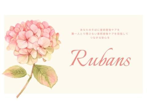 ママと全国の産前産後の専門家をつなぐプラットフォーム「Rubans」誕生