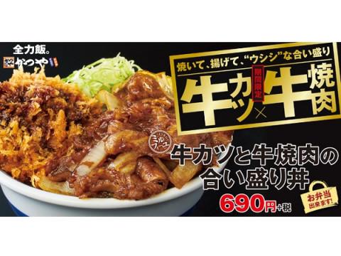 """テイクアウトOK!「かつや」から""""牛カツと牛焼肉の合い盛り""""期間限定発売"""