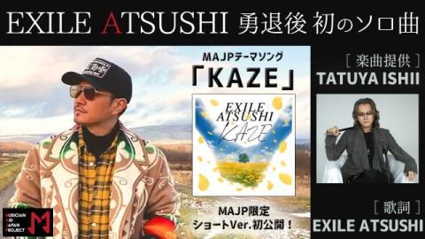 ATSUSHI、EXILE勇退後初ソロ曲で石井竜也とコラボ ジャケ写&音源一部公開