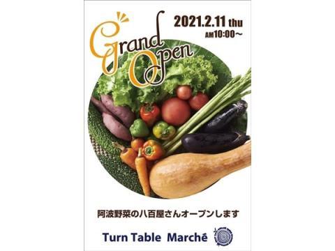 徳島県直送の新鮮な阿波野菜がならぶ「産直マルシェ」が渋谷にオープン!