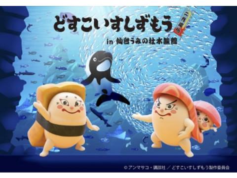 「どすこいすしずもう in 仙台うみの杜水族館」が2月28日まで開催中