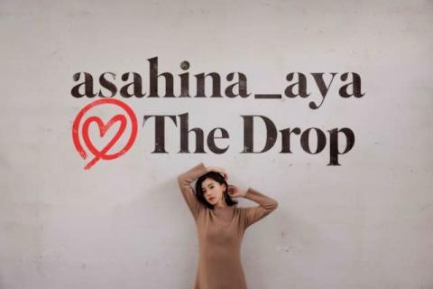 朝比奈彩、世界に向けファッション発信 Amazon「The Drop」展開を発表