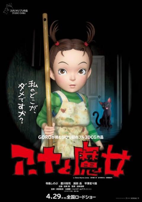 ジブリ初の3DCG『アーヤと魔女』劇場公開決定 宮崎駿氏も自信「単純におもしろい」