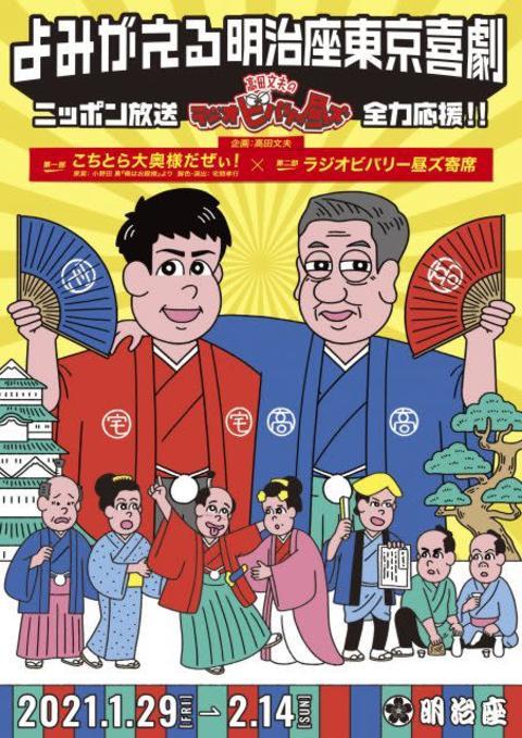 高田文夫氏、太田光と漫才コンビ結成 松村邦洋・磯山さやかも参戦で動画配信も決定