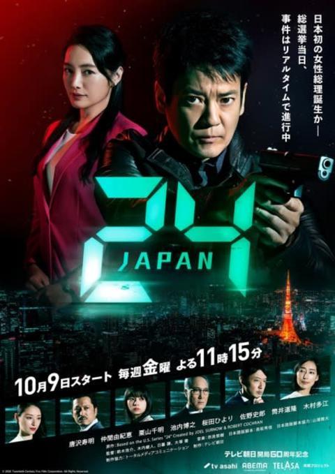 『24 JAPAN』第18話 現馬のなりすまし作戦&麗の決断を阻むものは?