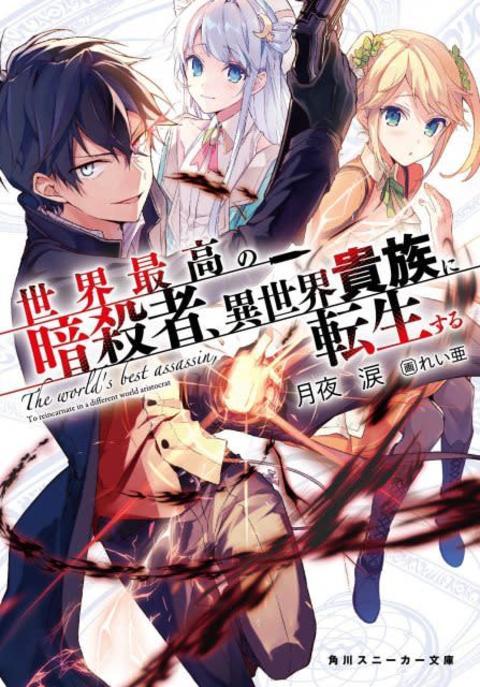 ラノベ『暗殺貴族』TVアニメ化で7月放送 出演は赤羽根健治、上田麗奈、高田憂希、下地紫野