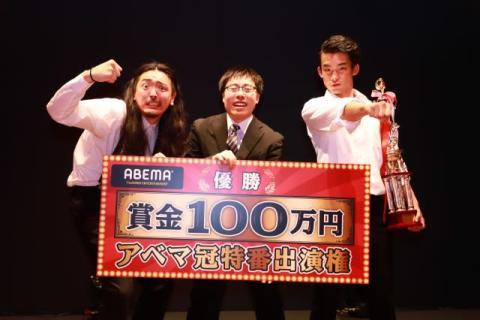 『ワタナベNo.1決定戦』ゼンモンキーが優勝 四千頭身との激闘制す