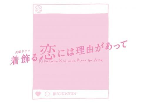 """TBS新ドラマ『着飾る恋には理由があって』が4月スタート """"恋つづ""""金子ありさが脚本"""