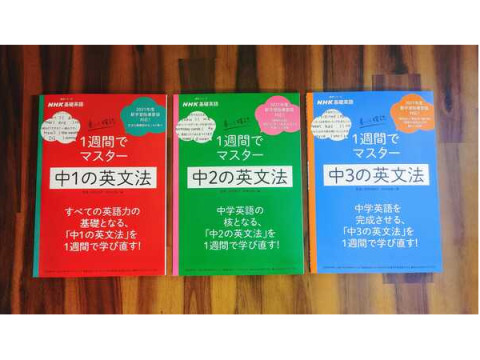 中学英文法を復習!「NHKラジオ基礎英語」から書き込み式のドリルが発売