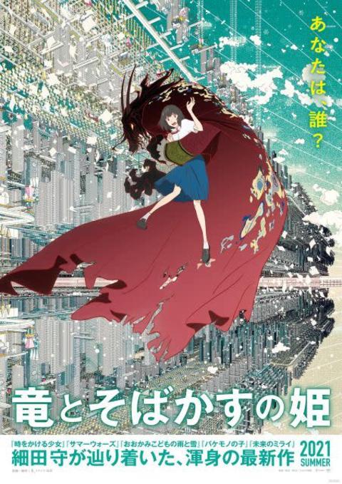 細田守監督新作のストーリー解禁 『時をかける少女』以来の女子高生が主人公