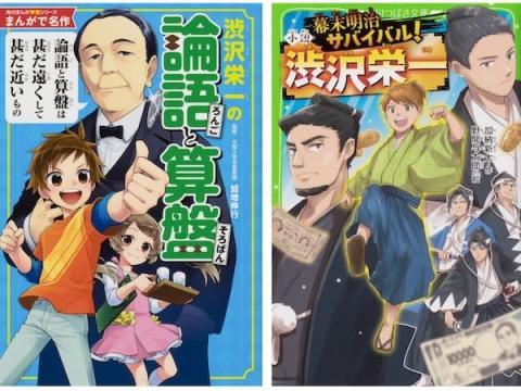 """『論語と算盤』がまんがで読める!大河ドラマで話題の""""渋沢栄一""""を児童書で"""