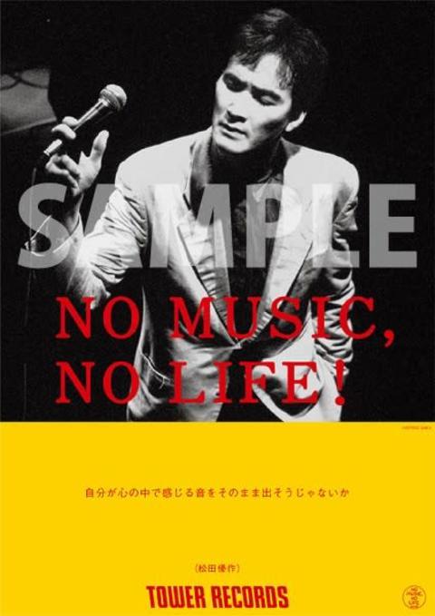 松田優作、タワレコ「NO MUSIC, NO LIFE.」ポスターに登場