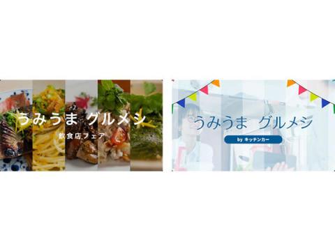 """「三陸・常磐の""""うみうま""""グルメ」を人気飲食店とキッチンカーで堪能!"""
