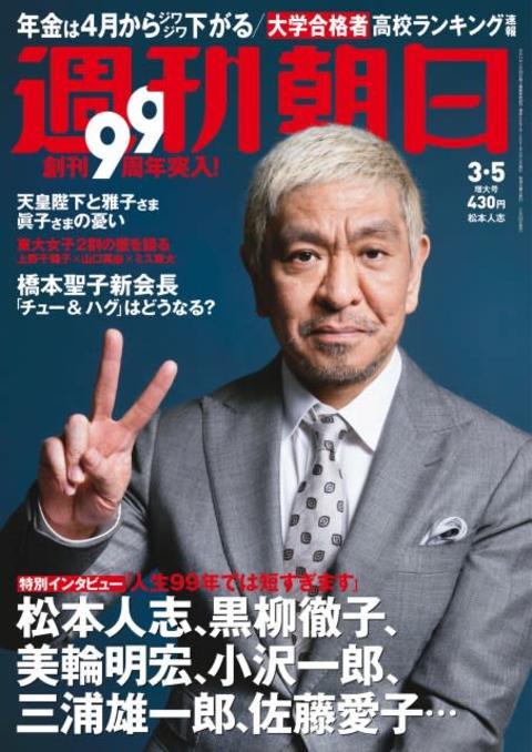 松本人志『週刊朝日』初表紙 『遺書』『松本』連載時の秘話&今のテレビは「もう手遅れでしょうね」