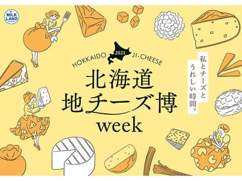 オンライン販売やカフェとのコラボも!「北海道地チーズ博 week」開催