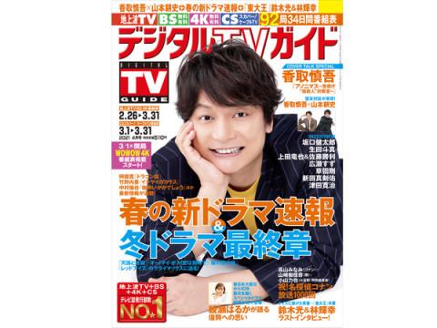 表紙は香取慎吾!「デジタルTVガイド」春の新ドラマ速報&冬ドラマ最終号