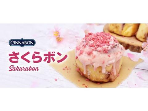 春を思わせる桜をイメージしたシナボン「さくらボン」が期間限定で登場!