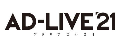 声優舞台劇『AD-LIVE 2021』開催決定 9月に東京・埼玉、10月に大阪