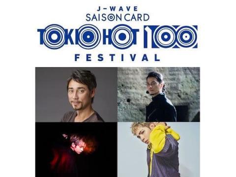 今年はオンラインで!J-WAVE SAISON CARD TOKIO HOT 100 FESTIVAL開催