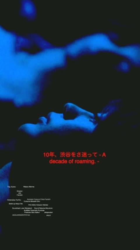 神尾楓珠主演、短編映画『10年、渋谷をさ迷って』 本編映像公開