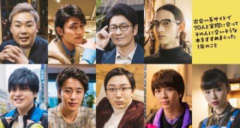 瀧本美織主演ドラマ「であすす」前半ゲストを一挙発表
