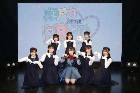 STU48新ユニット「瀬戸内PR部隊」、指原莉乃プロデュース「≠ME」と対バン決定
