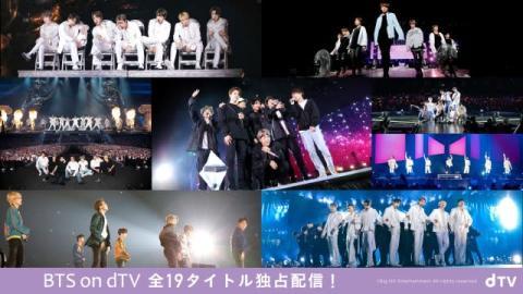 BTSの映像作品、3・5よりdTVで順次独占配信 ライブ映像など3年間にリリースした19タイトル