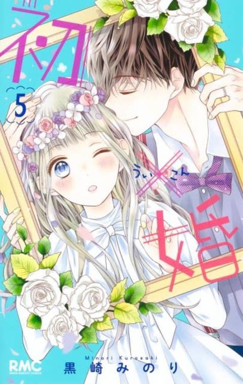 入学時からカップル寮生活、結婚テーマの漫画『初×婚』5巻発売 りぼんの人気作