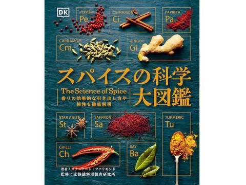 世界各国のスパイス料理レシピも掲載!『スパイスの科学大図鑑』発売