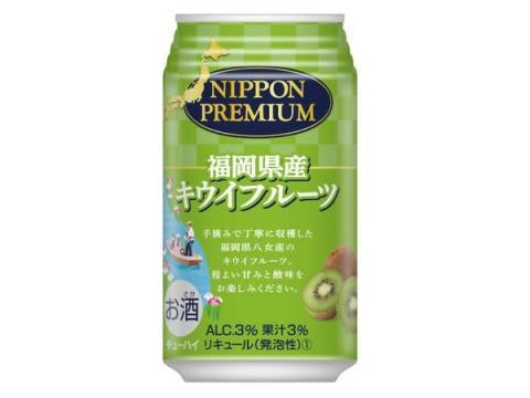 ご当地チューハイシリーズに「福岡県産キウイフルーツ」が仲間入り!