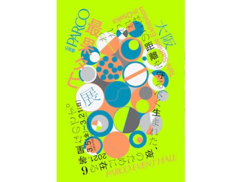 """注目の現代詩人・最果タヒの""""詩""""の展覧会が心斎橋パルコにて開催!"""