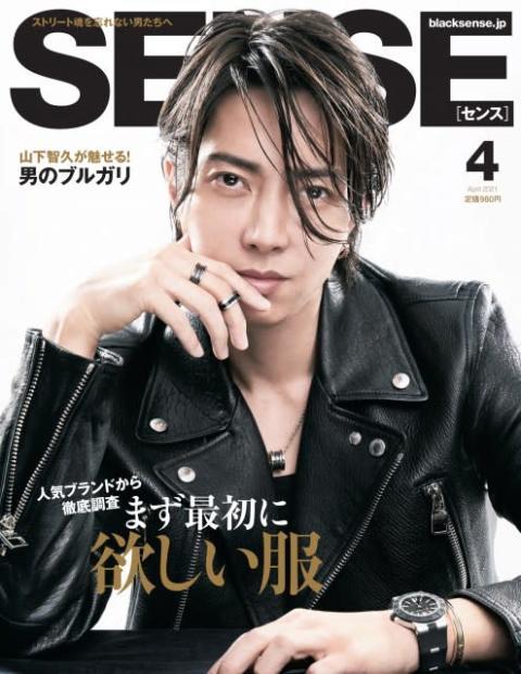 山下智久、ライダースで魅せる男の色気 『SENSE』初カバーモデル&10P特集に登場