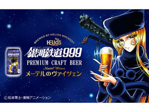 プレミアムクラフトビール「銀河鉄道999メーテルのヴァイツェン」発売!